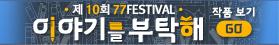 77festival