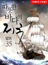 따뜻한 바다의 제국 35권