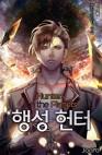 행성 헌터 12권(완결)
