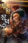 투왕(鬪王) 장덕수 11권