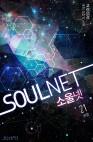 SOULNET 21권(완결)