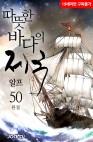 따뜻한 바다의 제국 50권(완결)