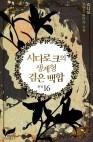 시다로크의 생계형 검은 백합 16권(완결)