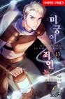 미궁의 죄인들 13권(완결)