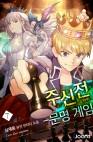 주신전-문명게임 7권
