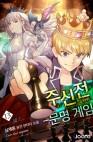 주신전-문명게임 13권