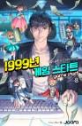 1999년 게임 스타트