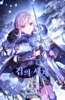 검의 세계 8권(완결)