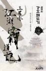 삼국지 강호패도기 9권(완결)