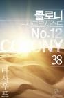 콜로니 - 사르코시스트 No.12 38권(완결)