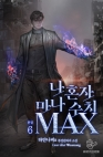 나 혼자 마나 수치 MAX 6권(완결)