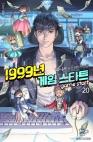 1999년 게임 스타트 20권