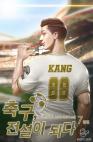 축구, 전설이 되다 7권(완결)