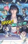 1999년 게임 스타트 21권