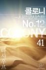 콜로니 - 사르코시스트 No.12 41권