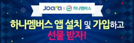 하나멤버스 제휴이벤트