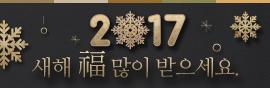 새해 福 많이 받으세요. 설날 이벤트