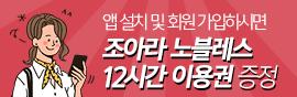 하나멤버스 제휴이벤트 2차