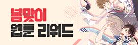 [웹툰] 봄맞이 웹툰 리워드 이벤트