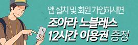 하나멤버스 제휴이벤트 3차
