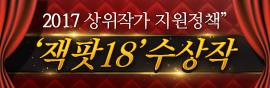 상위작가지원정책 잭팟18 수상작 발표