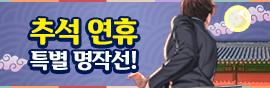 추석 연휴 특별 명작선!