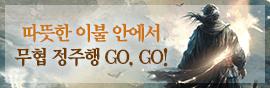 따뜻한 이불 안에서 무협 정주행 GO, GO!