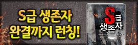 S급 생존자 완결까지 런칭! 판무 파격 무료!