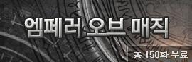 <엠페러 오브 매직> 추가 무료 이벤트!