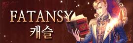 FANTASY캐슬 [클래스가 남다른 상위 0.1%의 재미]