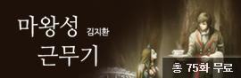 [본격 집사물] 마왕성 근무기