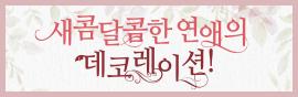 새콤달콤한 연애의 데코레이션!