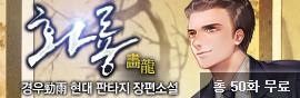 조선의 그림쟁이, 현대로 떨어지다!