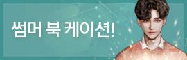 썸머 북 케이션!