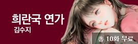 [2배 무료] 희란국 연가