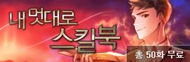 <내 멋대로 스킬북> 런칭 이벤트!
