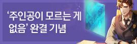 '주인공이 모르는 게 없음' 완결 기념 이벤트