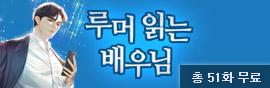 나 혼자만 받는 찌라시가 현실이 된다!