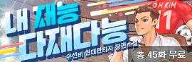 악마의 재능을 가진 김대현!