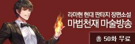 삼류 마술사 BJ, 마법천재 되다!