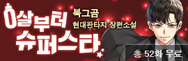 준비된 슈퍼스타는 0살!?