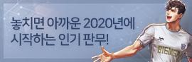 놓치면 아까운 2020년에 시작하는 인기 판무!