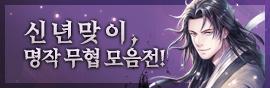 신년맞이, 명작 무협 모음전!