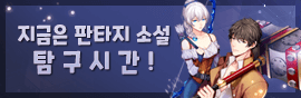 지금은 판타지 소설 탐구시간!