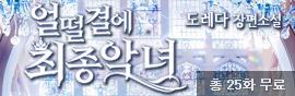 자타 공인 '최종 악녀' 탈출 대작전!