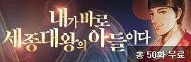 난 조선의 세자 이향이다!