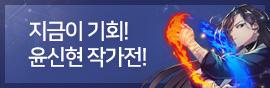 지금이 기회! 윤신현 작가전!