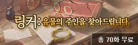 〈링커:유물의 주인을 찾아드립니다〉외전 공개!