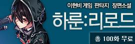 이현비 작가의 〈하룬〉시리즈 상륙