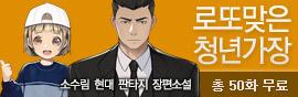 청년가장 강수혁 로또에 당첨되다